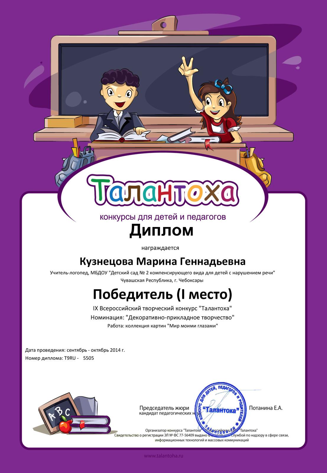 Мировые конкурсы для учителей